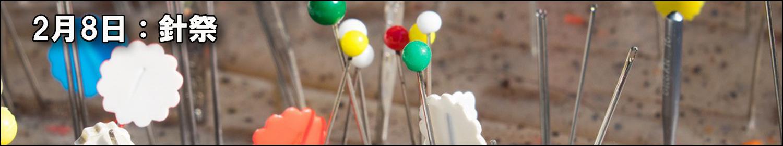 事始め:針祭り