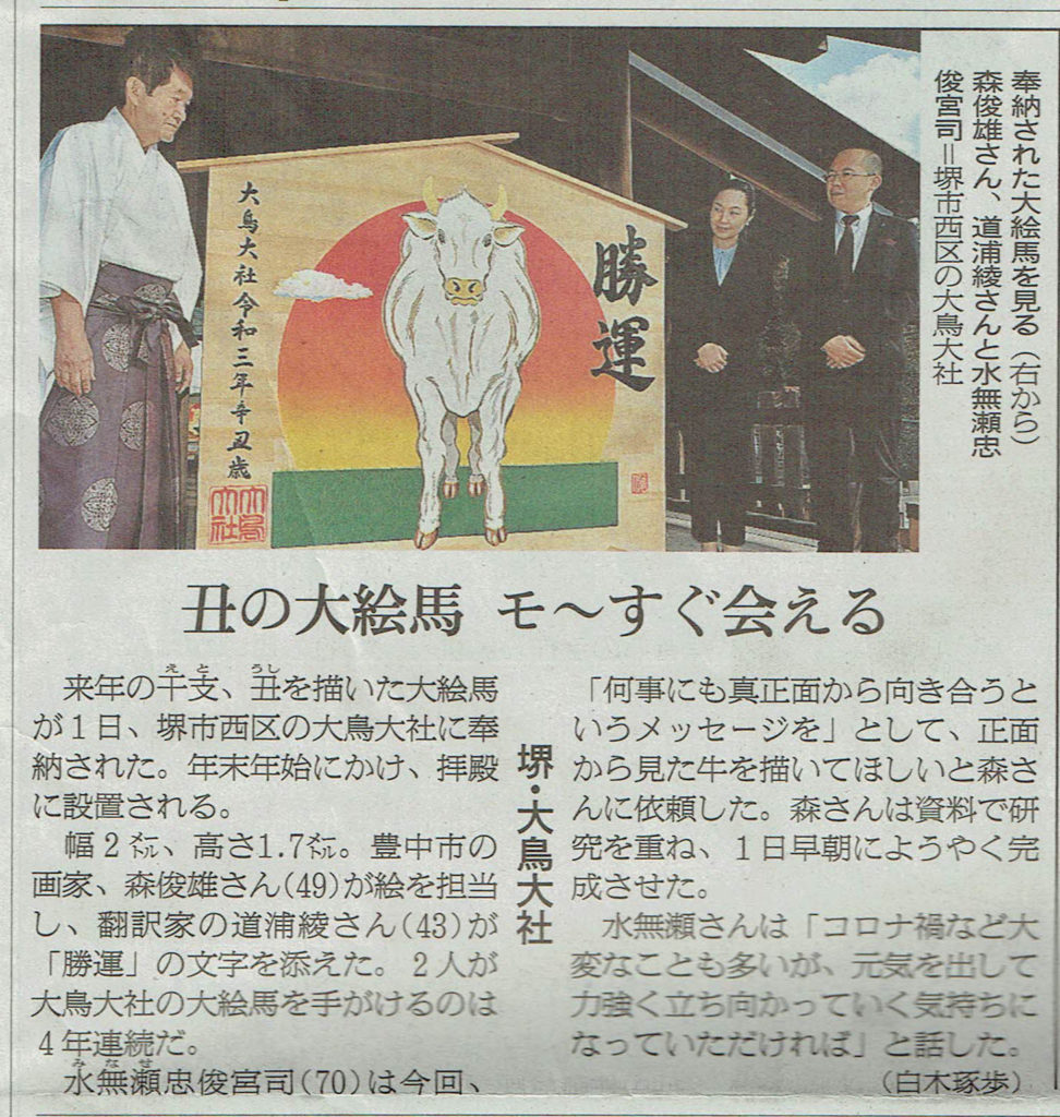 大絵馬奉納:朝日新聞記事